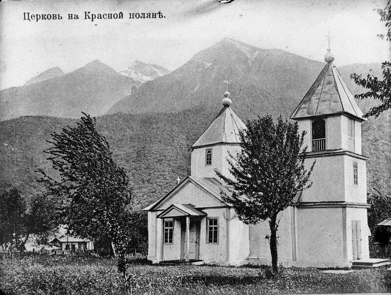 Церковь на Красной поляне.jpg