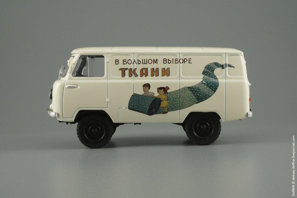 УАЗ-450-04.jpg