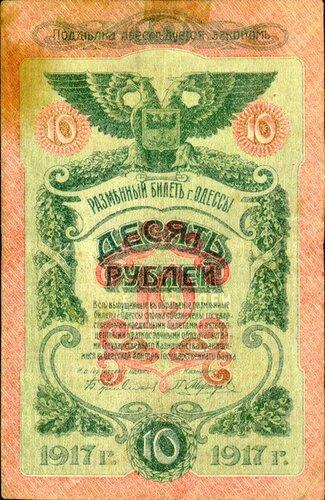 10 рублей. Аверс. Одесса. 1917 год