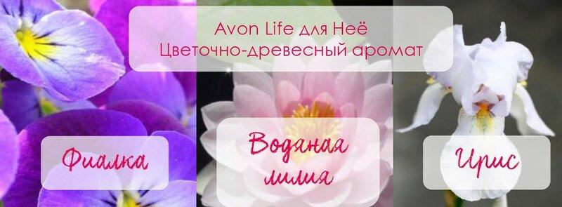Avon Life для женщин