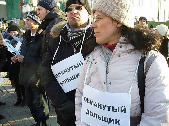 Обмануты дольщики Приморья на митинге во Владивостоке