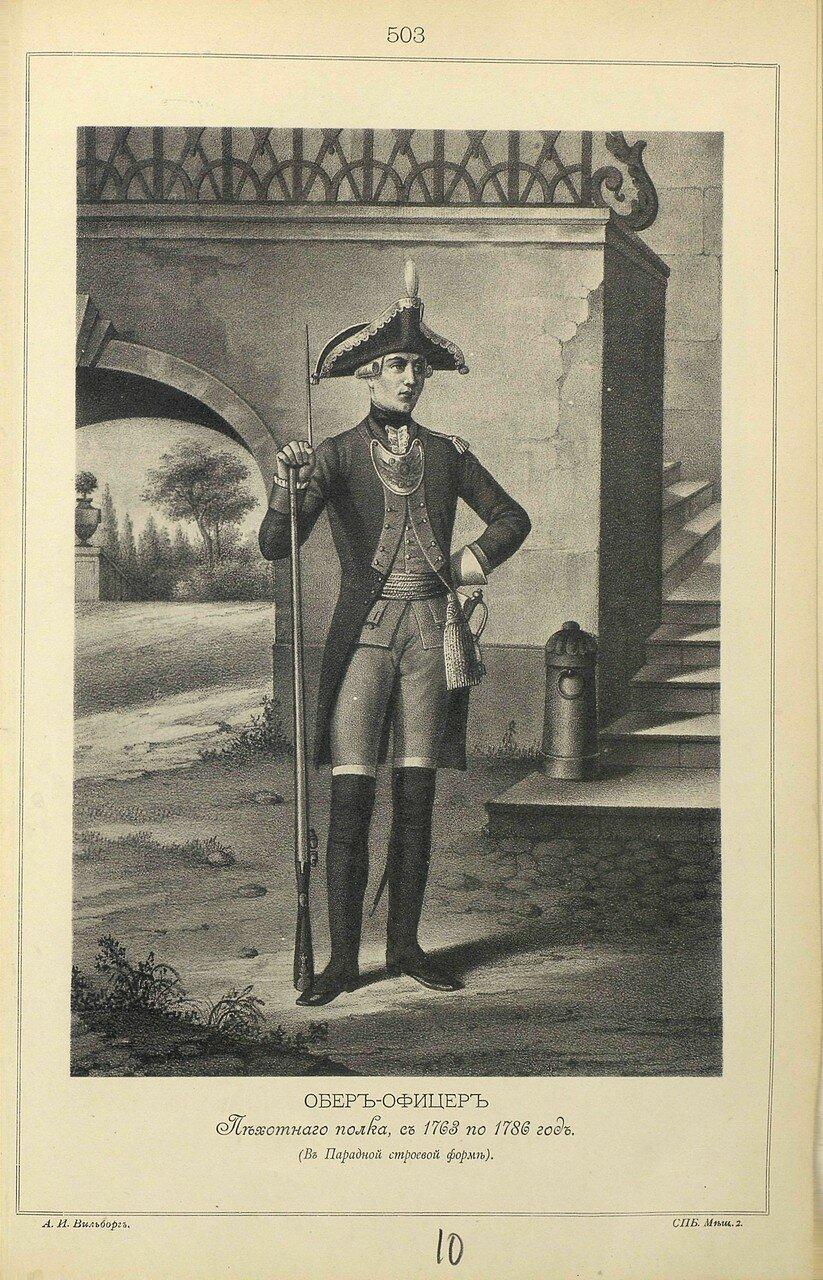 503. ОБЕР-ОФИЦЕР Пехотного полка, с 1763 по 1786 год. (В Парадной строевой форме).