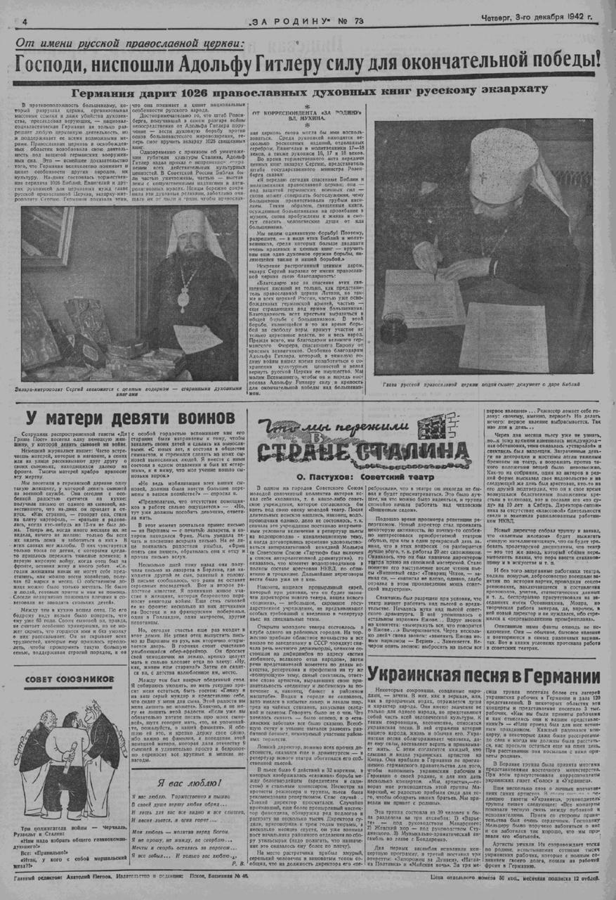 06. «За Родину» 2 декабря 1942