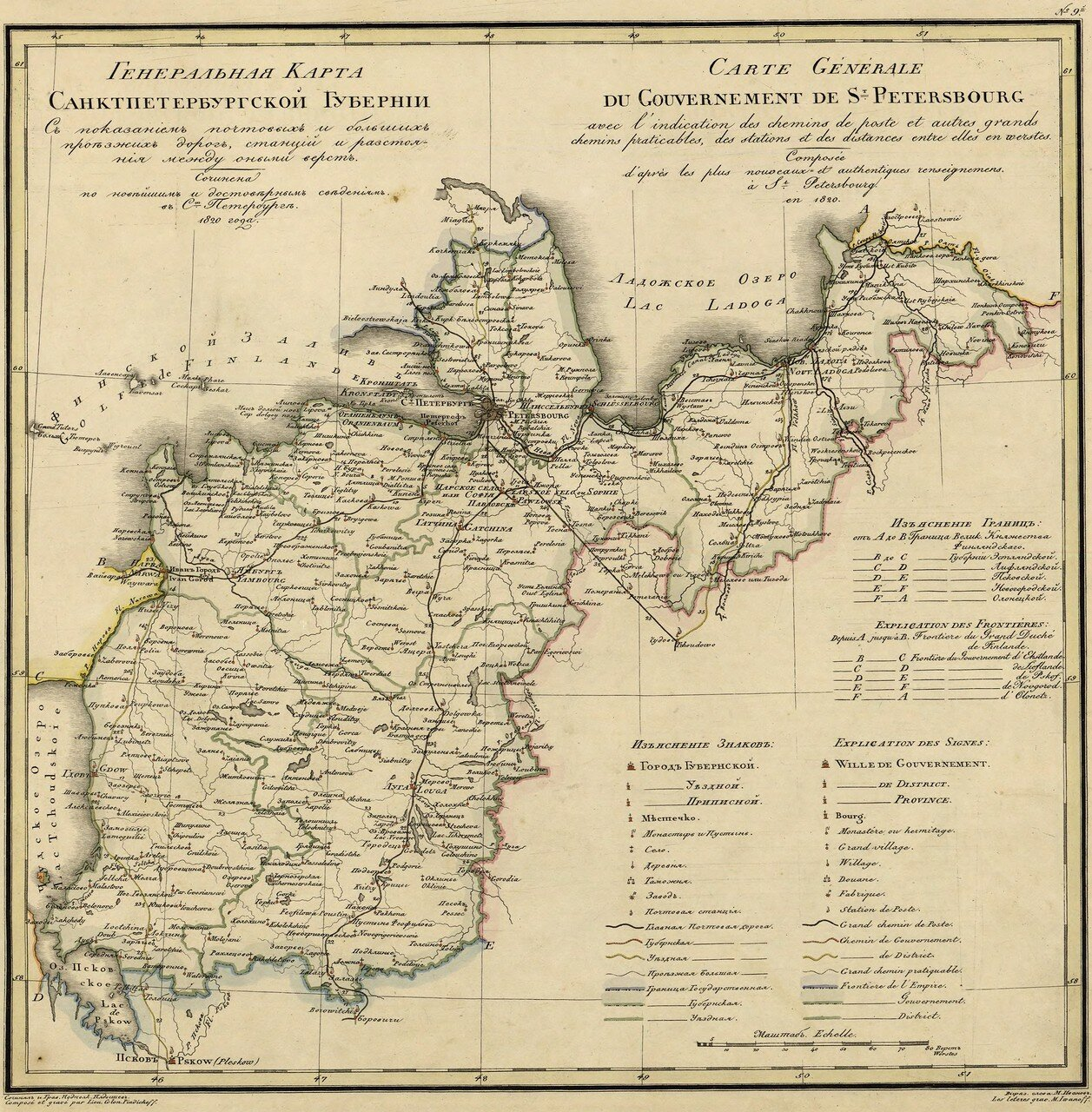 09. Санкт-Петербургская губерния. 1820