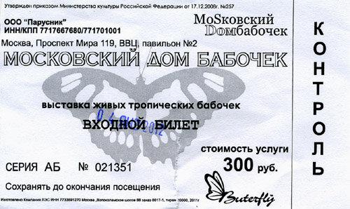Билет на выставку бабочек