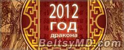 Гороскоп на 2012 год для всех знаков