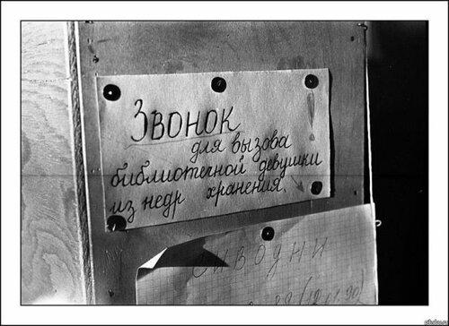 Улыбнуло): библиотека