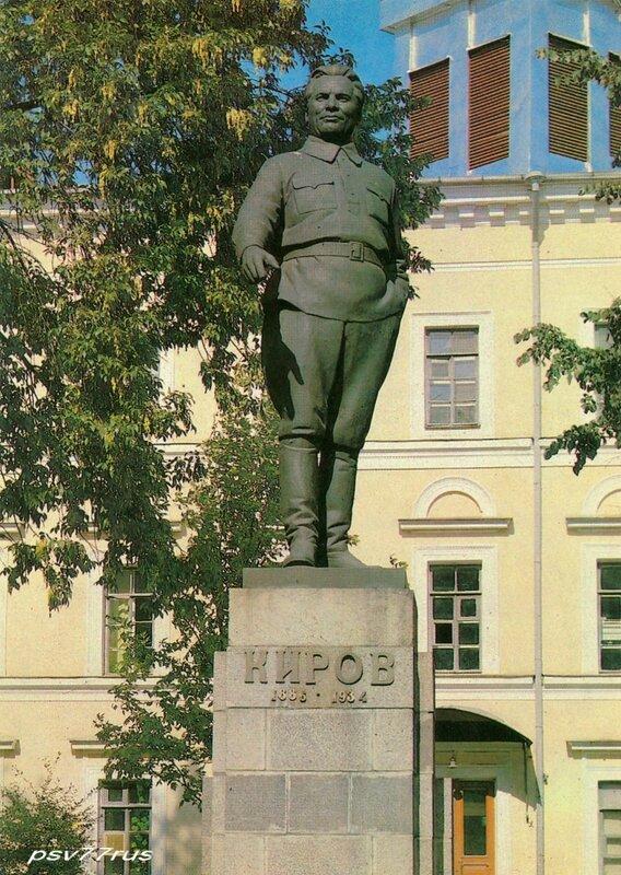 Памятник С.М.Кирову.    Скульптор Н.Томский.