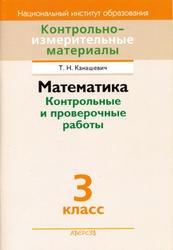 Книга Математика, Контрольные и проверочные работы, 3 класс, Канашевич Т.Н., 2013