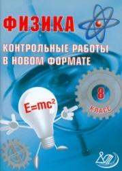 Книга Физика. 8 класс. Контрольные работы в новом формате. Годова И.В. 2011
