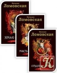 Книга Ломовская Наталия - 11 книг
