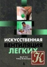 Книга Искусственная вентиляция легких