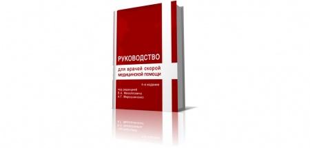 Книга «Справочное руководство для врача скорой медицинской помощи» (2001), А.Л. Верткин. Данное руководство содержит основные алгорит