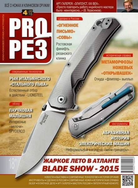 Книга Журнал: Прорез №4 (85) (2015)