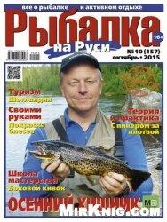 Журнал Рыбалка на Руси №10 2015