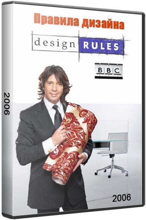 Правила дизайн bbc