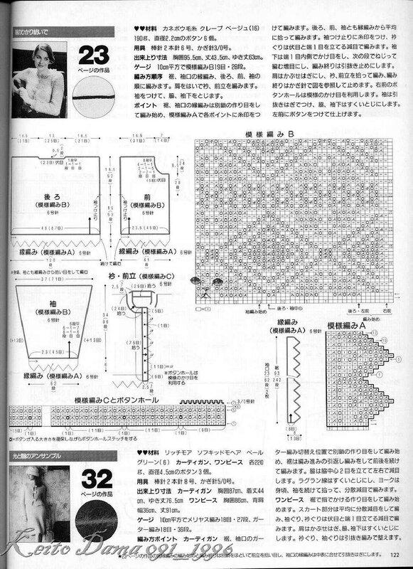 Кремовый укороченный жакетик - Keito Dama 091_1996 119.jpg