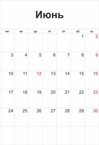 календарь июнь 2013