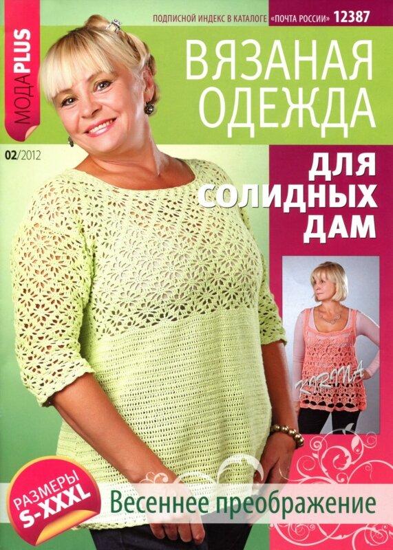 Вязание крючком для полных женщин модные модели 735