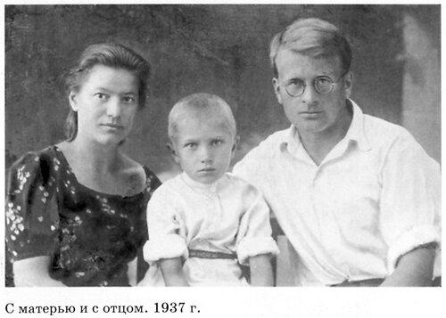 С матерью и отцом. 1937 г.