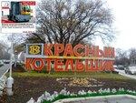 Завод Красный котельщик Таганрог