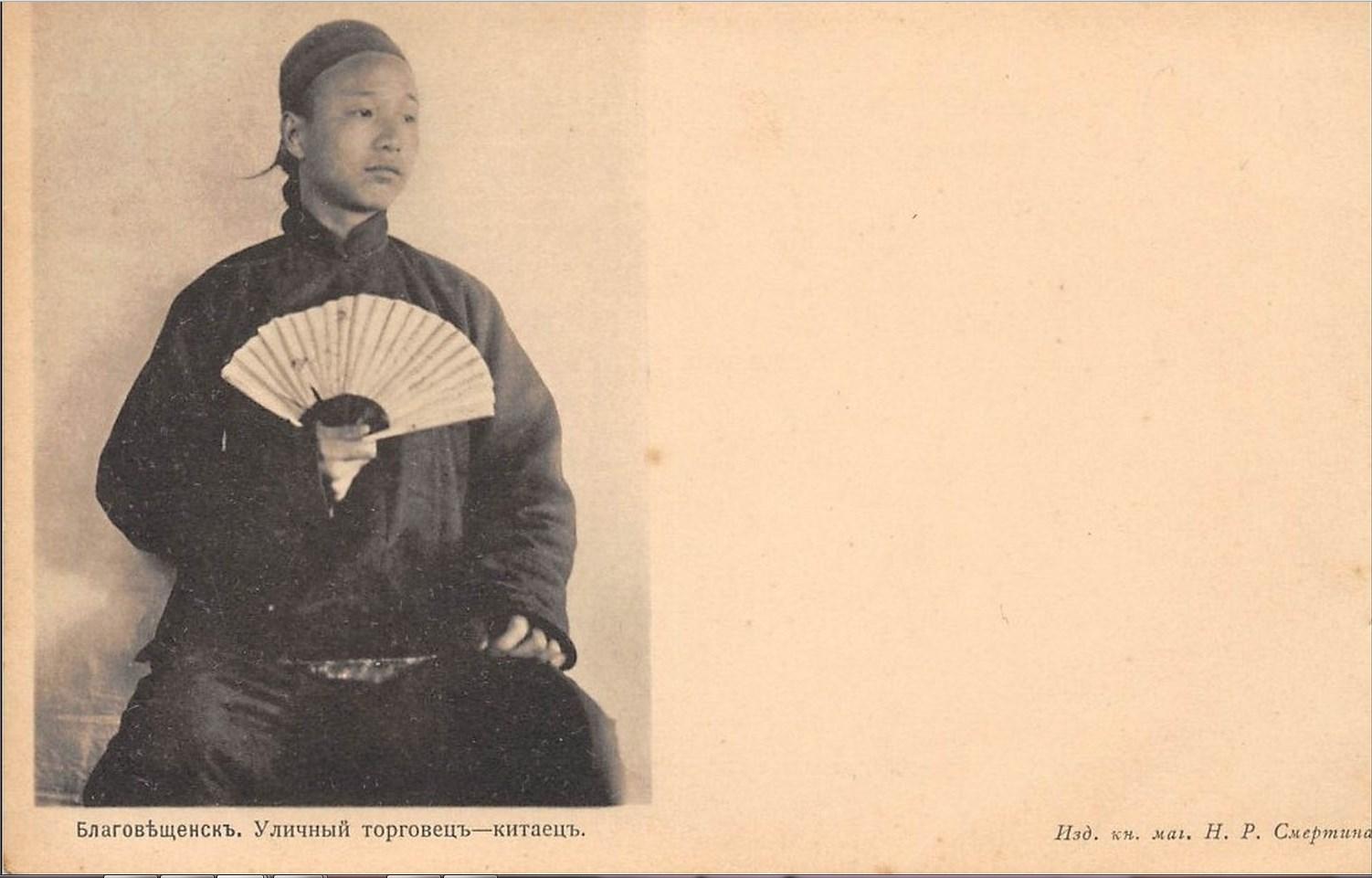 Уличный торговец китаец