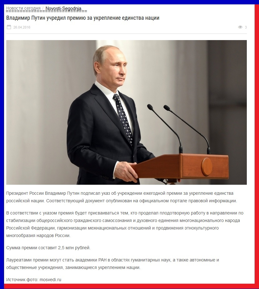 Указ о премии за укрепление единства нации. Владимир Путин, Президент-объединитель