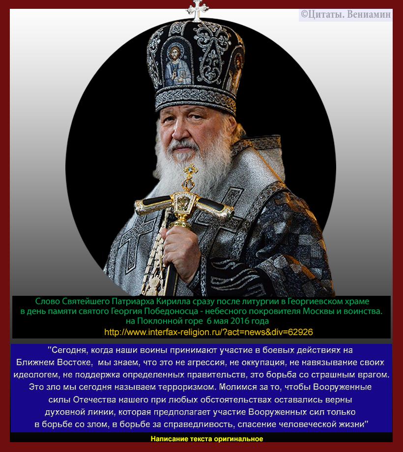 Патриарх, 6 мая 2016, в честь Св. Георгия Победоносца, Сирия