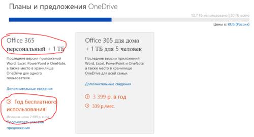 6_onedrive live com 2016-04-12.png