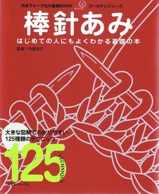 Вязания на спицах учебник