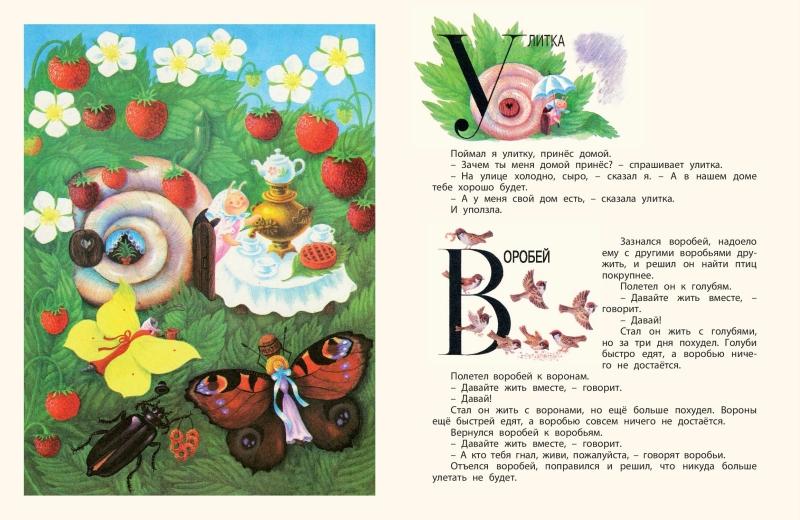 1305_NSK_Pochemu ryby molchat_RL-page-002.jpg