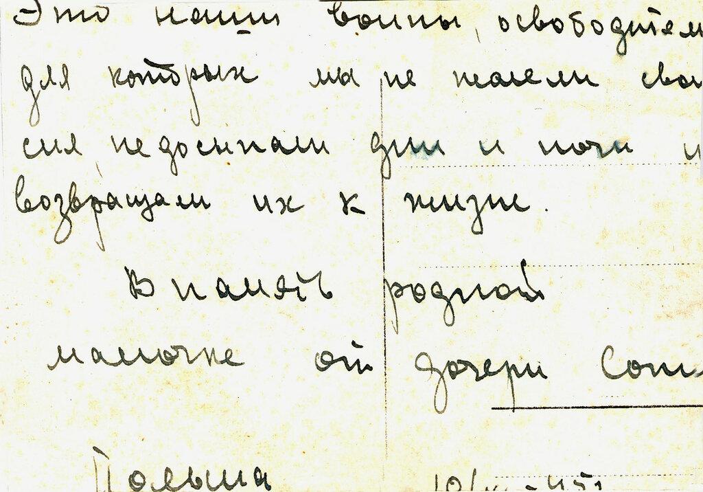 Польша 1945 год, подпись на обратной ст.jpg