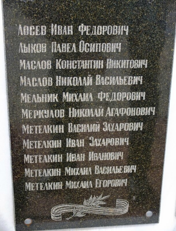 каменный брод, Красноармейское, сов. Ленина 166 - копия.JPG