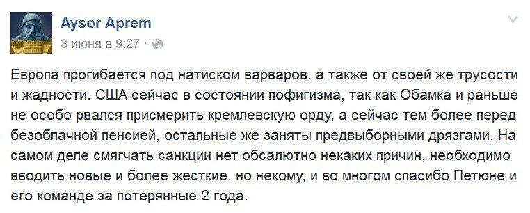 Айсор_Петюня.jpg