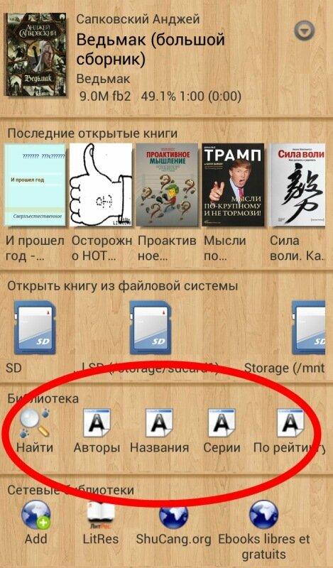 Как скачать книгу на телефон (планшет) Android без компьютера и как читать книги