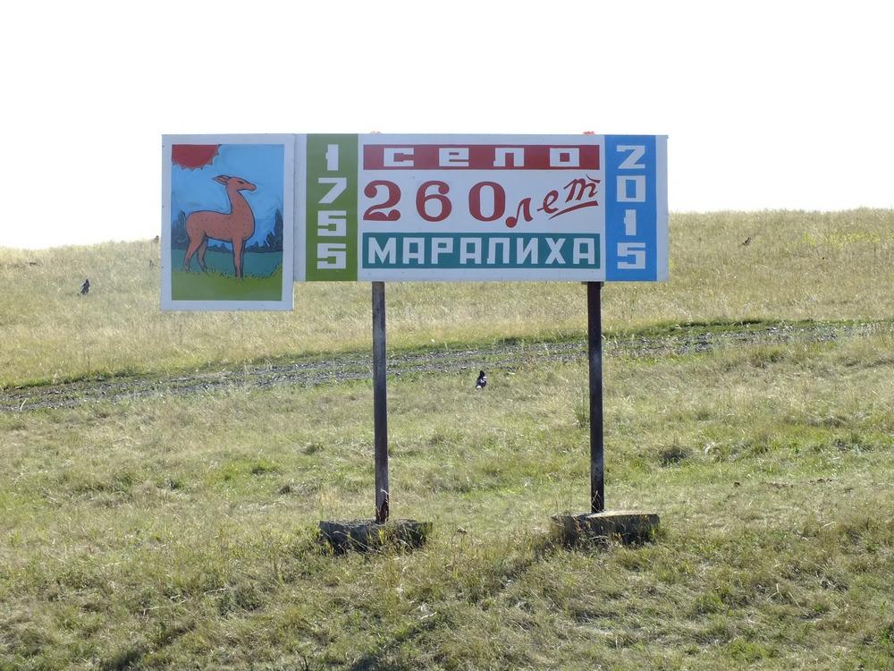 маралиха краснощековский район фото