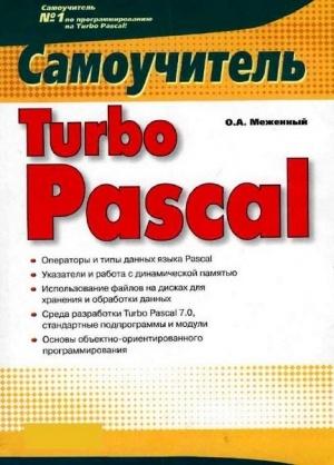 Аудиокнига Самоучитель Turbo Pascal - Меженный О.А.