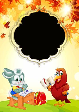 Фоторамка на 1 сентября с зайчиком за школьной партой и вороном учителем на лужайке в осеннем лесу
