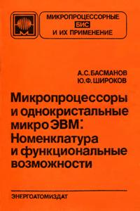 Серия: Микропроцессорные БИС и их применение. 0_15086b_cc1ca550_orig