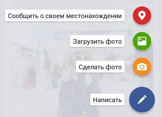 Facebook для Android