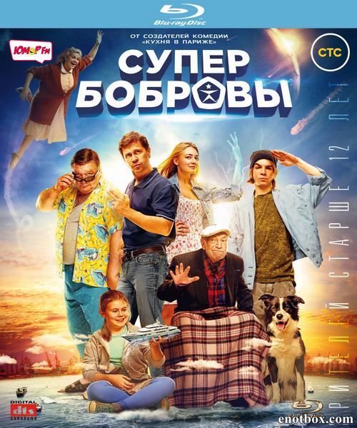 СуперБобровы (2015/BD-Remux/BDRip/HDRip)