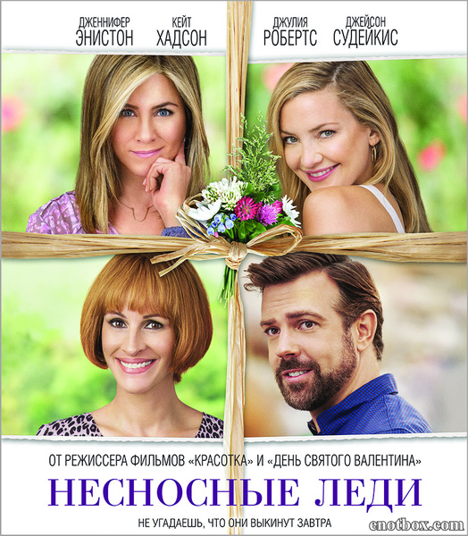 Несносные леди / Mother's Day (2016/WEB-DL/WEB-DLRip)