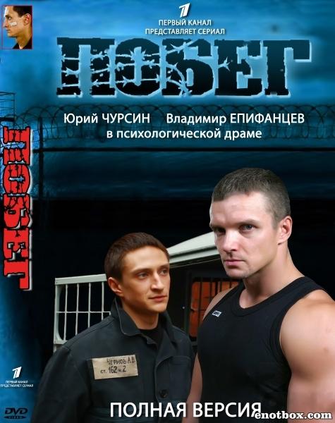 Побег (1-2 сезоны: 1-38 серии из 38) / 2010-2012 / РУ / SATRip