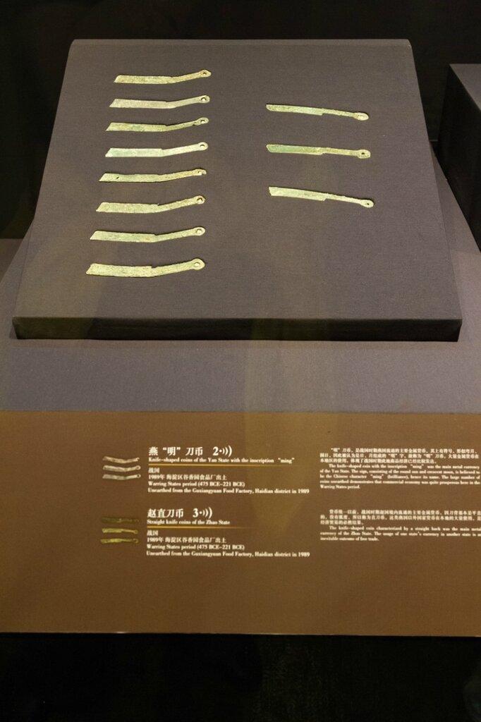 Каменные ножи, эпоха Чжань-го, Музей района Хайдянь