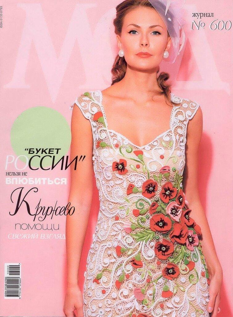 Журнал мод вязание 600 посмотреть онлайн