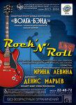 14.06.16 В-Б ROCK-N-ROLL LIVE