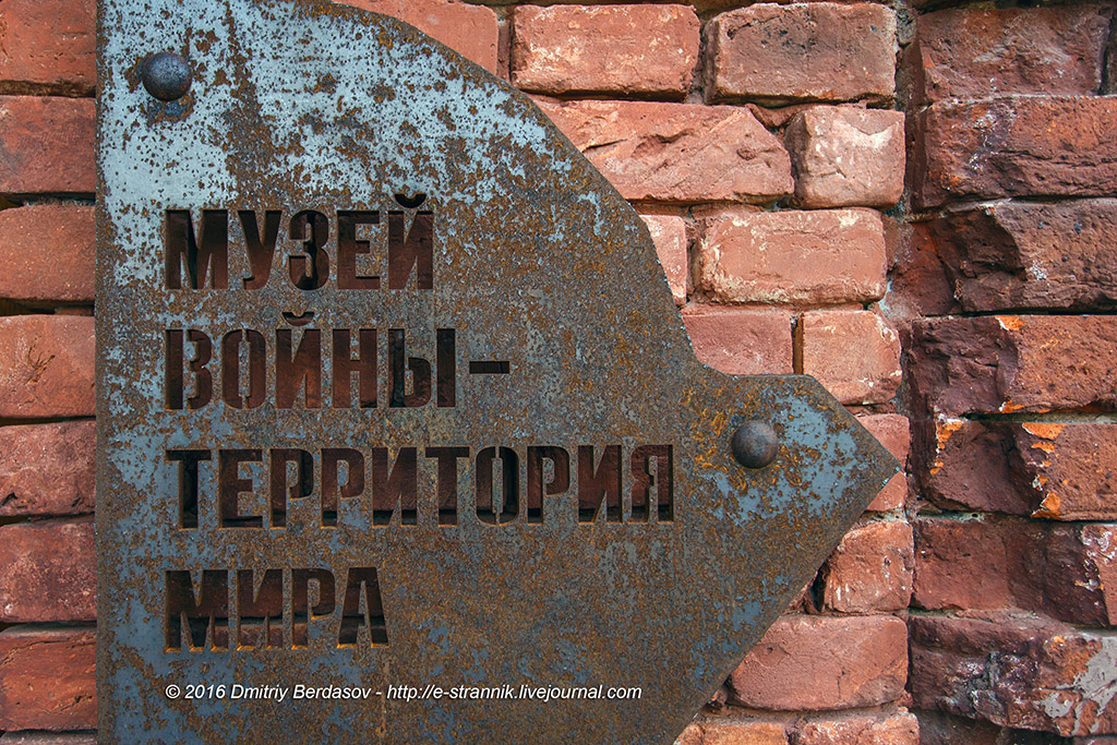 Музей войны - территория мира