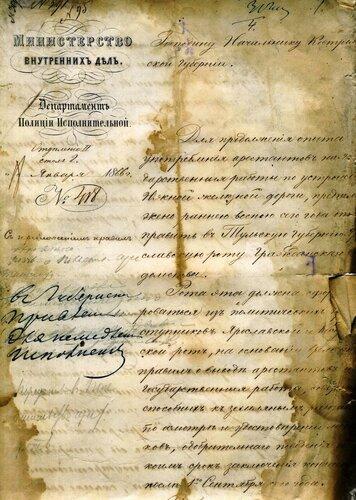 ГАКО, ф. 369, оп. 1, д. 4, л. 1.