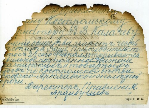 ГАКО, ф. 133, оп. б/ш, д. 3320, л. 15.