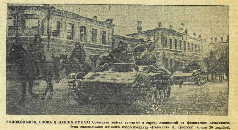 зверства фашистов, виселица в Волоколамске, «Известия», 21 декабря 1941 года